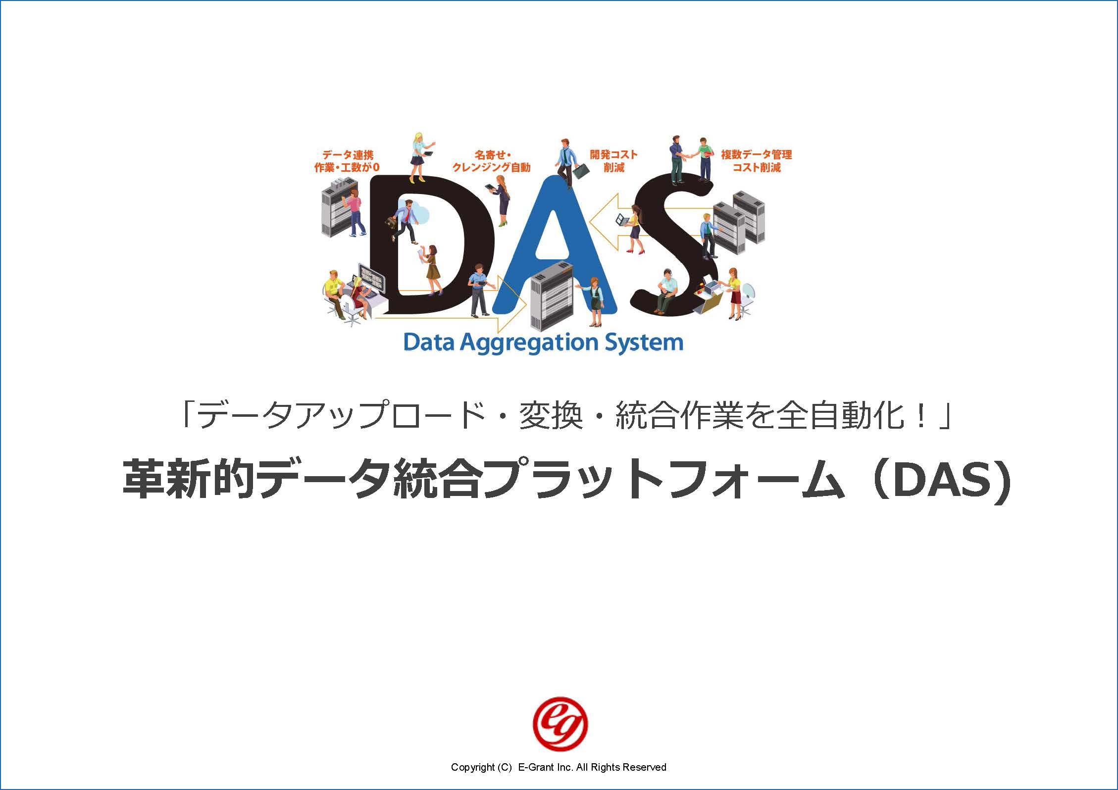 DASの説明資料画像